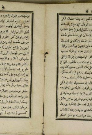 مخطوطة - كاشف الأسرار ودافع الأشرار