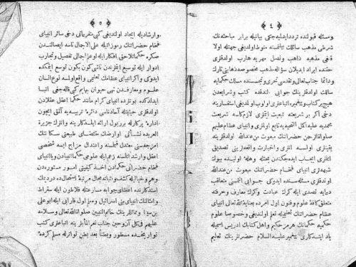 مخطوطة - الأسئلة والأجوبة في الحكميات = أسئلهء حكميه