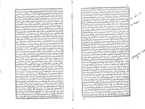 مخطوطة - حاشية على حاشية الفناري على شرح السيد على المواقف للإيجي