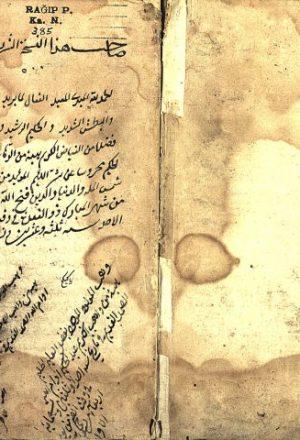 مخطوطة - حاشية على شرح العضد على مختصر المنتهى لابن الحاجب