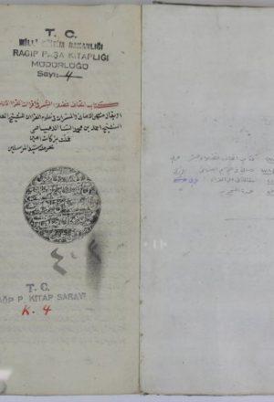 مخطوطة - عمدة التجويد