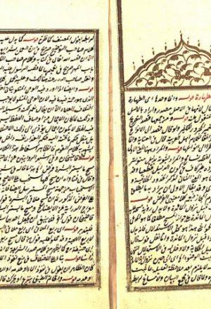مخطوطة - حاشية على دُرر الحكام لمنلا خسرو