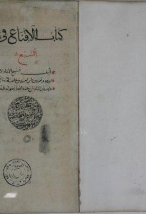 مخطوطة - الإقناع في القراءات السبع
