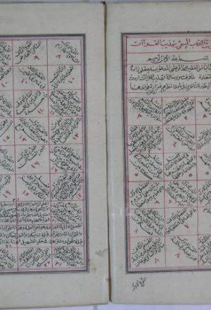 مخطوطة - تهذيب القراءات العشر