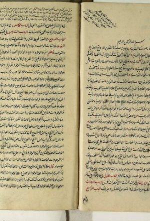 مخطوطة - تنبيه العقول على تنزيه الصوفية عن اعتقاد التجسيم والعينية والاتحاد والحلول
