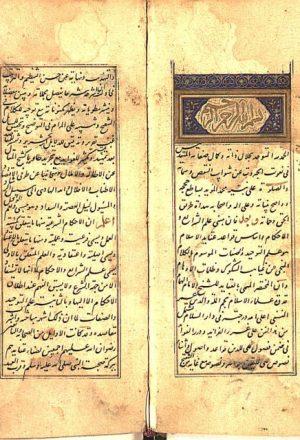 مخطوطة - شرح الرسالة السمرقندية في آداب البحث