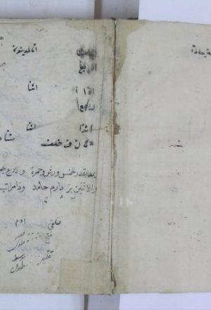 مخطوطة - حرز الأماني ووجه التهاني