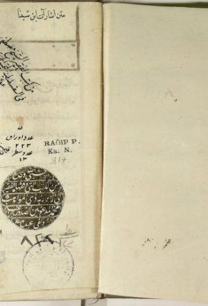 مخطوطة - أنموذج العلوم