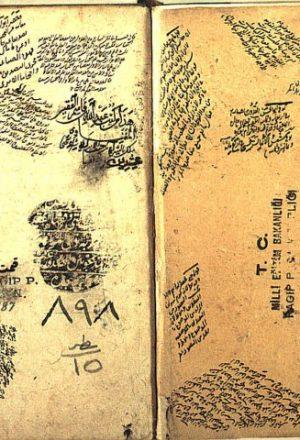 مخطوطة - شرح التصورات والتصديقات