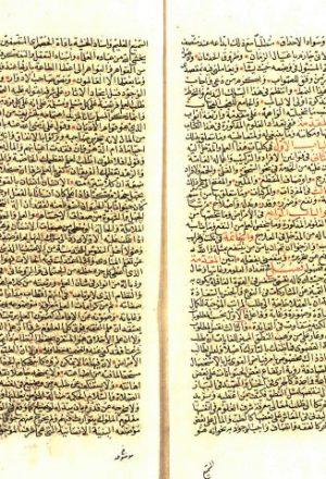 مخطوطة - كتاب الغالب والمغلوب والطالب والمطلوب، كتاب اليتيم