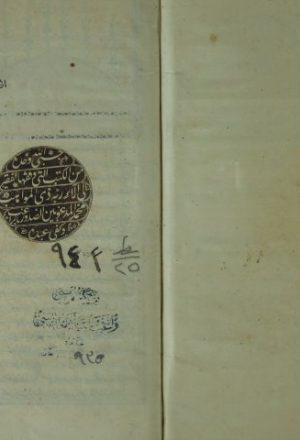 مخطوطة - غنية المحصلين في ترجمة تحفة المؤمنين