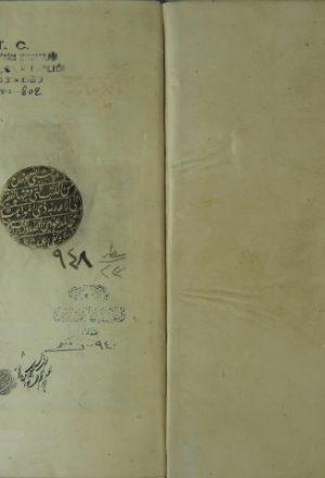 مخطوطة - شرح الفصول الإيلاقية