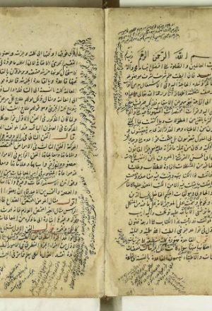 مخطوطة - حل الموجز في شرح القانون في الطب