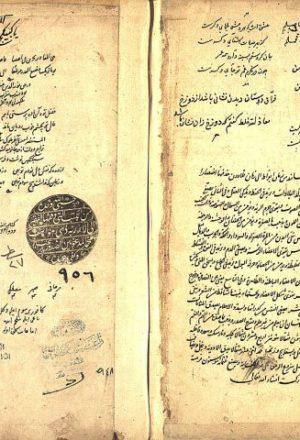 مخطوطة - شفاء الأسقام ودواء الآلام