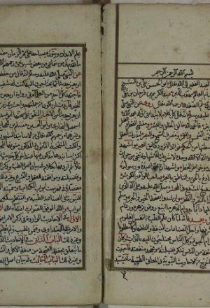 مخطوطة - الأحكام النبوية في الصناعة الطبية