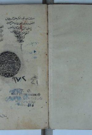 مخطوطة - بيان أحوال السيدين الإمامين السبطين الشهيدين