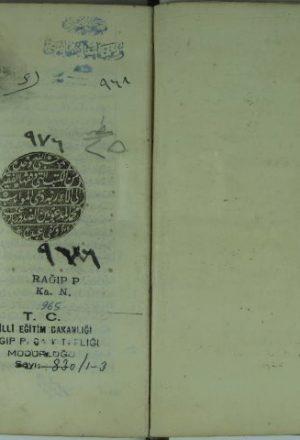 مخطوطة - العقد المنظوم في ذكر أفاضل الروم