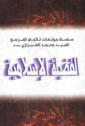 الفضيلة الإسلامية