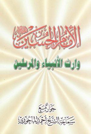 الإمام الحسين وارث الأنبياء والمرسلين