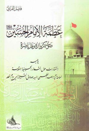 عظمة الإمام الحسين ع صوت كثر واتره وقلّ ناصره