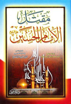 مقتل الإمام الحسين عليه السلام