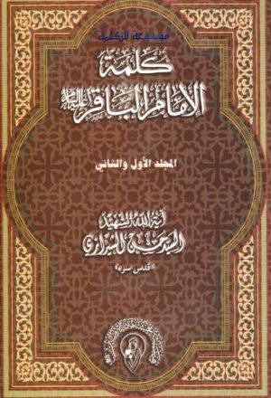 كلمة الإمام الباقر عليه السلام