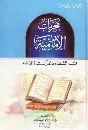 مجربات الإمامية في الشفاء بالقرآن والدعاء