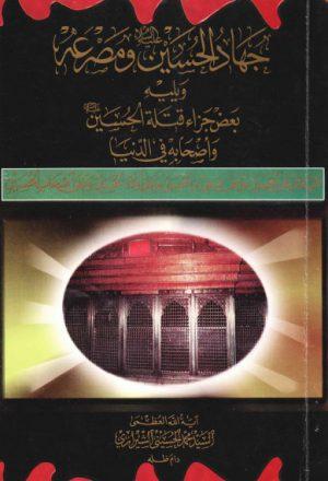 جهاد الحسين  ع ومصرعه