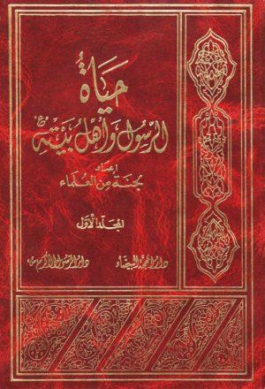 حياة النبي وأهل بيته عليهم السلام