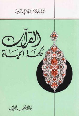 القرآن حكمة الحياة