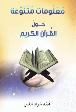 معلومات متنوعة حول القرآن الكريم
