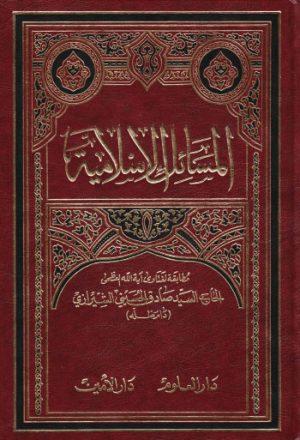المسائل الإسلامية