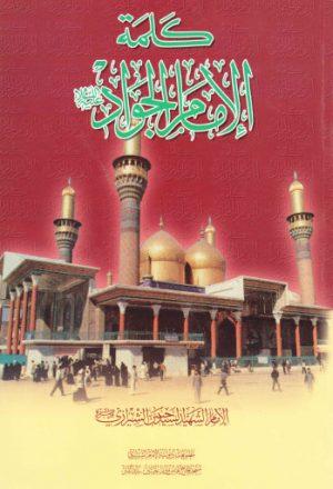 كلمة الإمام الجواد عليه السلام