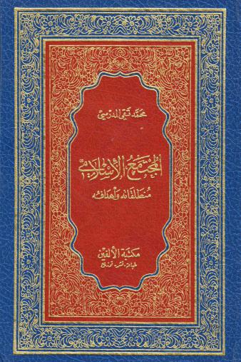 المجتمع الإسلامي منطلقاته وأهدافه