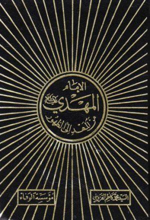 الإمام المهدي ع من المهد الى الظهور