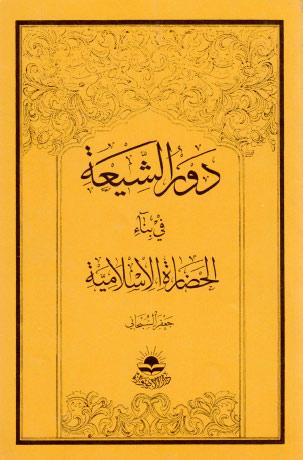 دور الشيعة في بناء الحضارة الإسلامية