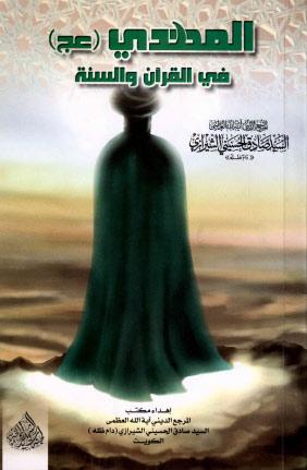 المهدي في القرآن والسنة