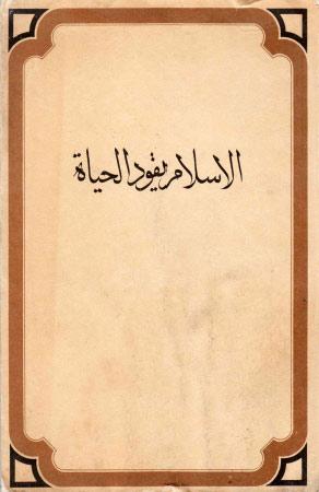 الإسلام يقود الحياة