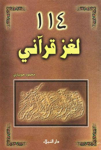 114 لغز قرآني