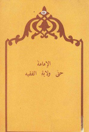 الإمامة حتى ولاية الفقيه