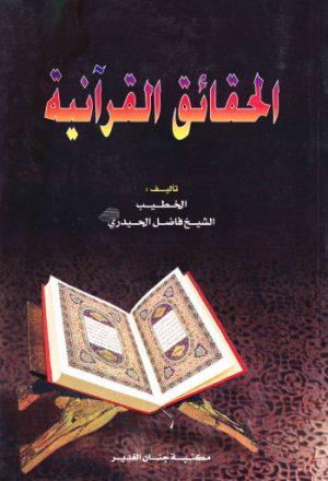 الحقائق القرآنية