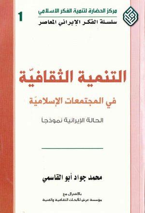 التنمية الثقافية في المجتمعات الإسلامية