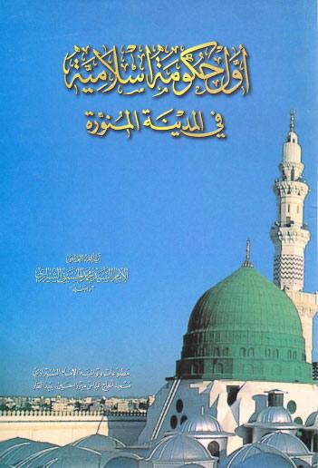 أول حكومة إسلامية في المدينة المنورة