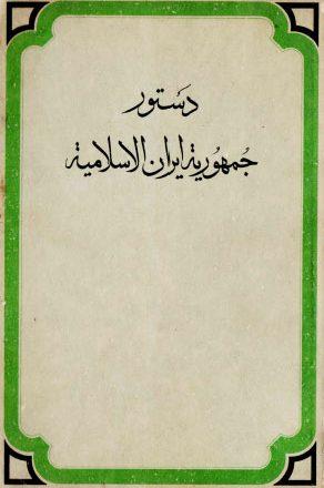 دستور جمهورية إيران الإسلامية