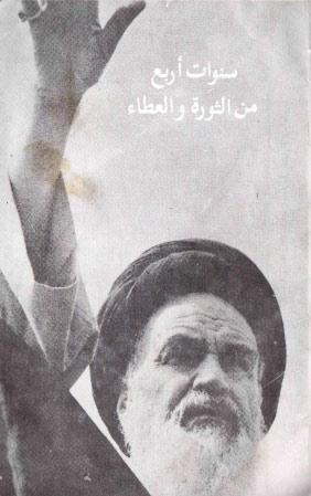 سنوات أربع من الثورة والعطاء