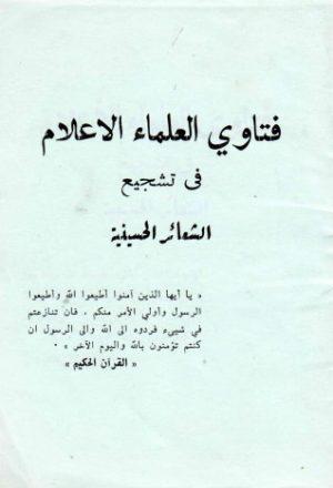 فتاوي العلماء الاعلام في تشجيع الشعائر الحسينية