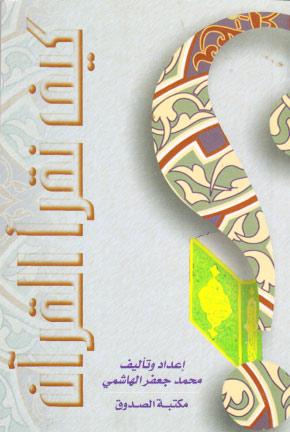 كيف نقرأ القرآن
