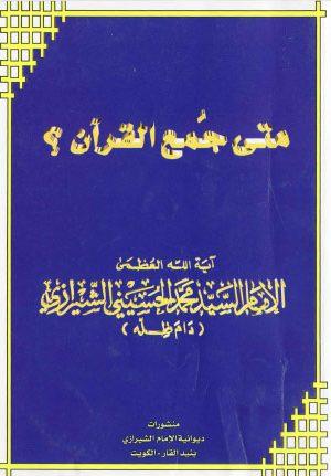 متى جمع القرآن ؟