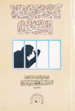 كيف ينظر الإسلام الى السجين