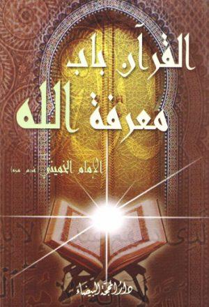 القرآن باب معرفة الله
